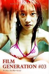 FILM GENERATION #03 Kindle版