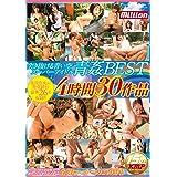 突き抜ける青い空 スーパーアイドル青姦BEST 4時間30作品 / million(ミリオン) [DVD]