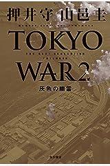 THE NEXT GENERATION パトレイバー TOKYO WAR 2 灰色の幽霊 (角川書店単行本) Kindle版
