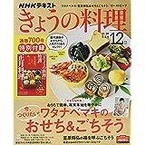 NHKテキストきょうの料理 2020年 12 月号 [雑誌]