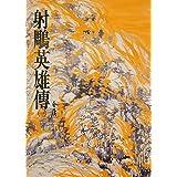 射鵰英雄傳(一): 《金庸作品集》修訂版 (Traditional Chinese Edition)