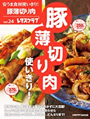 安うま食材使いきり!vol.24 豚薄切り肉使いきり! (レタスクラブMOOK)