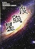新装版 度胸星(4) (KCデラックス)