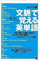 トピック別文脈で覚える英単語(CDなしバージョン) Kindle版