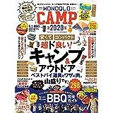 MONOQLO CAMP 2020 (晋遊舎ムック)