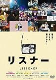 リスナー [DVD]