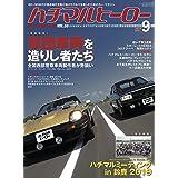 ハチマルヒーロー vol.55 [雑誌]