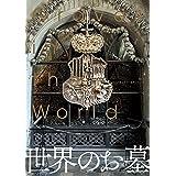 世界のお墓