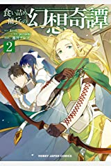 【電子版限定特典付き】食い詰め傭兵の幻想奇譚2 (HJコミックス) Kindle版