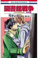 図書館戦争 LOVE&WAR 別冊編 2 (花とゆめコミックス) Kindle版