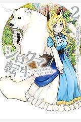 シロクマ転生 森の守護神になったぞ伝説 2 (MFC) Kindle版