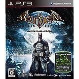 バットマン アーカム・アサイラム - PS3