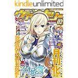 コミックヴァルキリーWeb版Vol.02 (ヴァルキリーコミックス)