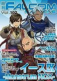 月刊ファルコムマガジン vol.102 (ファルコムBOOKS)