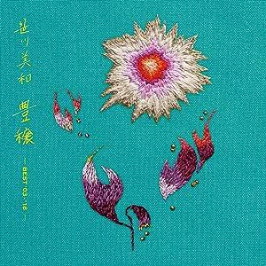 【メーカー特典あり】豊穣 -BEST '03~'18-(CD+DVD)(初回生産限定盤)(しおり付)