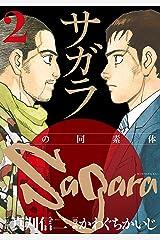 サガラ~Sの同素体~(2) (モーニングコミックス) Kindle版