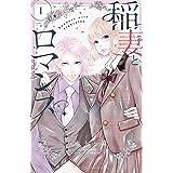 稲妻とロマンス(1) (別冊フレンドコミックス)