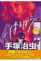 ばるぼら 2 Kindle版