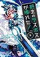 野生のラスボスが現れた!黒翼の覇王 4 (4) (アース・スターコミックス)