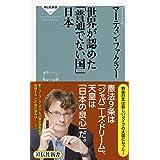 世界が認めた「普通でない国」日本(祥伝社新書)