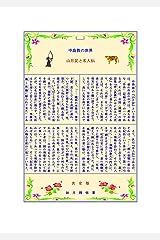 中島敦の世界 山月記と名人伝 Kindle版