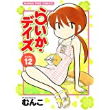 らいか・デイズ 12巻 (まんがタイムコミックス)