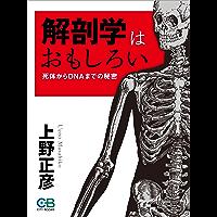 解剖学はおもしろい
