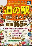 関西 中国 四国 北陸のおいしい道の駅& SA・PA (JTBのムック)