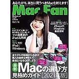 Mac Fan 2021年10月号 [雑誌]