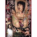 出会い系サイトで見つけたドM人妻 月見弥生 AVS collector's [DVD]