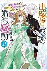 出稼ぎ令嬢の婚約騒動: 2 次期公爵様は婚約者と愛し合いたくて必死です。【特典SS付】 (一迅社文庫アイリス) Kindle版