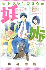 ヒヤマケンタロウの妊娠 (BE・LOVEコミックス) Kindle版