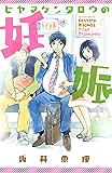 ヒヤマケンタロウの妊娠 (BE・LOVEコミックス)