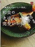 「分とく山」野﨑洋光のおいしい理由。和食のきほん、完全レシピ (一流シェフのお料理レッスン)