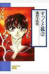 すっくと狐(2) (ソノラマコミック文庫) Kindle版