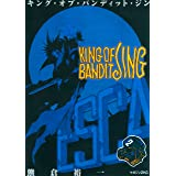KING OF BANDIT JING(2) (マガジンZコミックス)