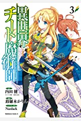 異世界チート魔術師(3) (角川コミックス・エース) Kindle版