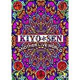 KIYO*SEN ANOTHER LIVE WORLD [DVD]