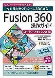 Fusion 360操作ガイド スーパーアドバンス編―次世代クラウドベース3DCAD