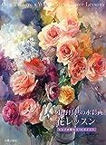 小野月世の水彩画 花レッスン (キレイが際立つ16ポイント)