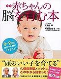 新版 赤ちゃんの脳を育む本 ― 0~2才の赤ちゃん期にできること! (.)