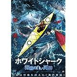 ホワイトシャーク (海底の白い死神) [DVD]