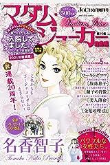 JOUR 2021年6月増刊号『マダム・ジョーカー総集編』 (ジュールコミックス) Kindle版