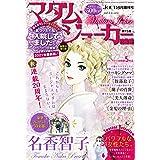 JOUR 2021年6月増刊号『マダム・ジョーカー総集編』 (ジュールコミックス)