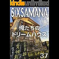 シックスサマナ 第37号 俺たちのドリームハウス