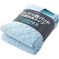 ナイスデイ ひんやり 敷きパッド 接触冷感 Q-max0.542 洗える 敷パッド 抗菌 防臭 リバーシブル シングル…