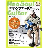 (YouTube連動) ネオ・ソウル・ギター入門 (CD付き) (Guitar Magazine) (リットーミュージッ…