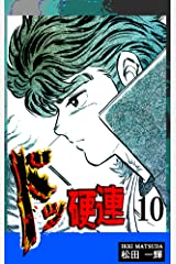 ドッ硬連(10) Kindle版