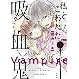 私とこわれた吸血鬼 分冊版(1) (パルシィコミックス)