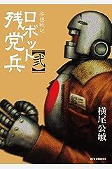 妄想戦記ロボット残党兵(2) (RYU COMICS) Kindle版